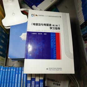 """普通高等教育""""十一五""""国家级规划教材配套指导书:《电磁场与电磁波(第3版)》学习指导"""