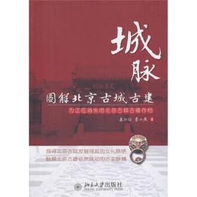 城脉图解北京古城古建朱正伦  李小燕