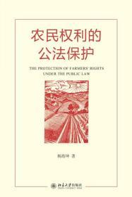 农民权利的公法保护
