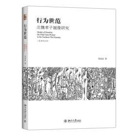 行为世范:北魏孝子画像研究