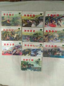 连环画:铁道游击队-1-10册