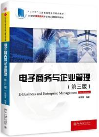 电子商务与企业管理(第三版)