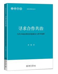 寻求合作共治:当代中国治理的价值取向与哲学阐释