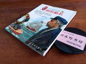 希望出版社绘本外国儿童文学名著【勇敢的船长】英国第一位诺贝尔文学奖获得者吉卜林的这部著名儿童小说,叙述了一个百万富翁的独生子哈维在海上的一次遭遇
