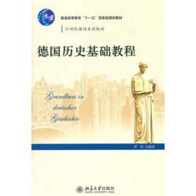 21世纪德语系列教材·德国历史基础教程