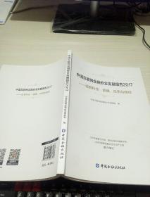 中国互联网金融安全发展报告:2017
