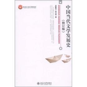 中国当代文学发展史