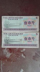 1965年、1966年全国通用粮票(5市斤)