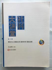 正版 社科大讲堂 江西人民出版社 9787210081548