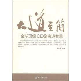 大道至简:全球顶级CEO商道智慧