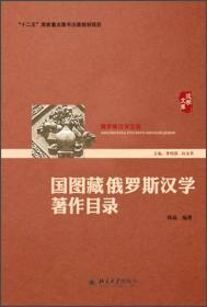 """""""十二五""""国家重点图书规划项目·俄罗斯汉学文库:国图藏俄罗斯汉学著作目录"""