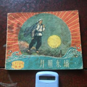 月照东墙(上海版的孔网独此一本) 老版连环画 03-041