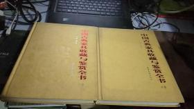 中国古典家具收藏与鉴赏全书【上下卷】