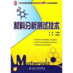 材料分析测试技术