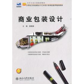 商业包装设计 易晓湘 北京大学出版社9787301195543