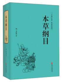 本草纲目    中国文联出版社