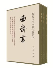 南齐书(全3册)(点校本二十四史修订本)
