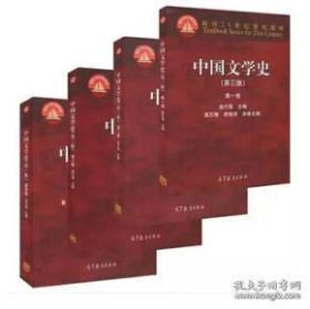 中国文学史 袁行霈 第三版 1234全四册 高教出版社