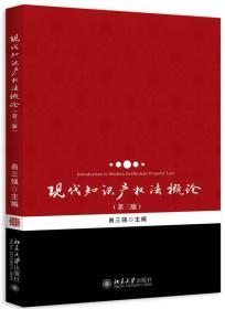 现代知识产权法概论(第3版)