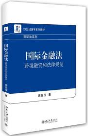 国际金融法:跨境融资和法律规制