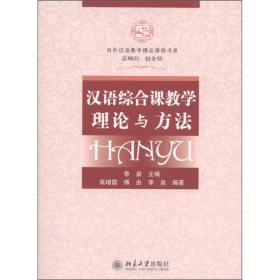 对外汉语教学精品课程书系:汉语综合课教学理论与方法