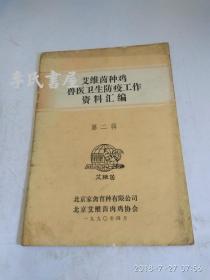 艾维茵种鸡兽医卫生防疫工作资料汇编(第二辑)