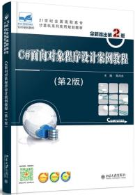C#面向对象程序设计案例教程(第2版)