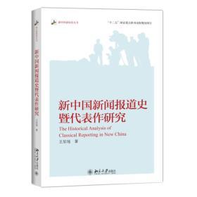新中国新闻报道史暨代表作研究
