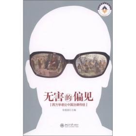 无害的偏见-西方学者论中国法律传统徐爱国北京大学出版社9787301196274