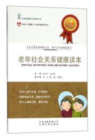 老年社会关系健康读本/老年人快乐生活丛书