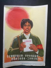 32开宣传画:毛主席著作像太阳,字字句句闪金光。照的展示心理亮,工作学习有方向。