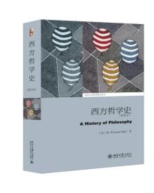 西方哲学史(影印本):北京大学西学影印丛书