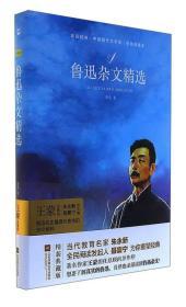 鲁迅杂文精选/亲近经典·中国现代文学馆·精装典藏本