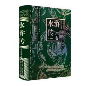 水浒传/中国古典文学名著