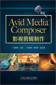 Avid Media Composer影视剪辑制作
