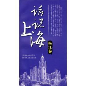话说上海(松江卷)