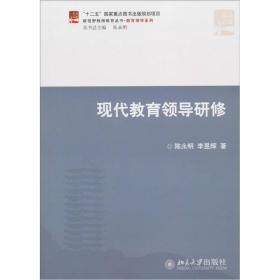 新视野教师教育丛书·教育领导系列:现代教育领导研修