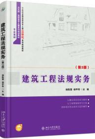 建筑工程法规实务(第2版)