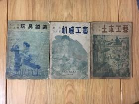 实用小工艺--【第二集 《玩具制造》,第六集《土木工艺》,第八集《机械工艺》三册合售】1950--1951年出版