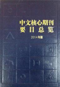 9787301261897-xg-中文核心期刊要目总览(2014年版)
