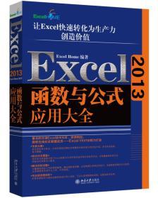 Excel2013函数与公式应用大全