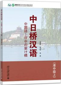 中日桥汉语(准中级上)