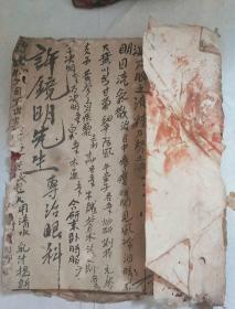 B6079 福建华虎养荣堂手抄中医书《许镜明先生专治眼科》一册38筒子页(只售复印件)