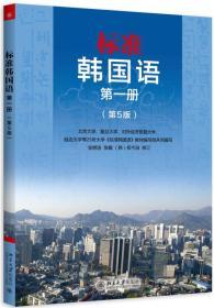 二手标准韩国语 第一册 第5版 安炳浩,张敏北京大学出版社