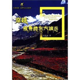 大美阅读·自然与人文系列:穿越雅鲁藏布大峡谷