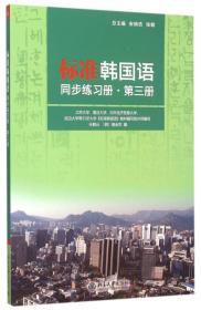标准韩国语同步练习册·第三册(韩语)