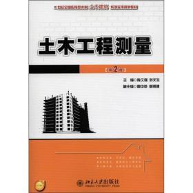 土木工程測量(第2版)/21世紀全國應用型本科土木建筑系列實用規劃教材