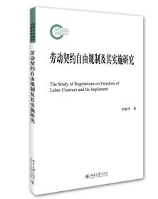 劳动契约自由规制及其实施研究