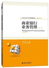 ∈商业银行业务管理(第二版)