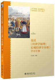 曼昆经济学原理:宏观经济学分册学习手册第7版